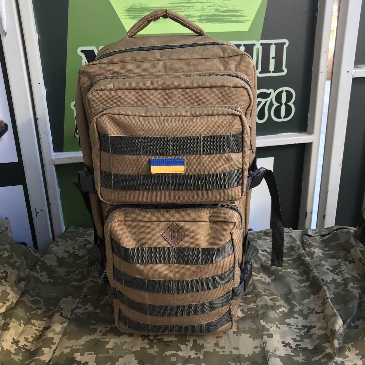 Рюкзак тактичний койот 50л