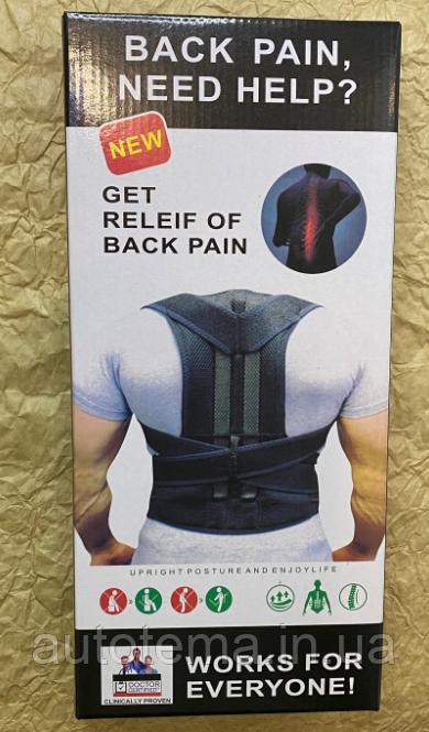 Корректор осанки Back support belt