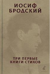 Книга Три перші книги віршів. Автор - Йосип Бродський (Рипол)