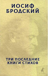 Книга Три останні книги віршів. Автор - Йосип Бродський (Рипол)