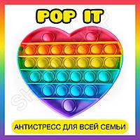 Антистресс игрушка Поп Ит Pop It радужное СЕРДЦЕ, интересный подарок для детей и взрослых, игра для всей семьи
