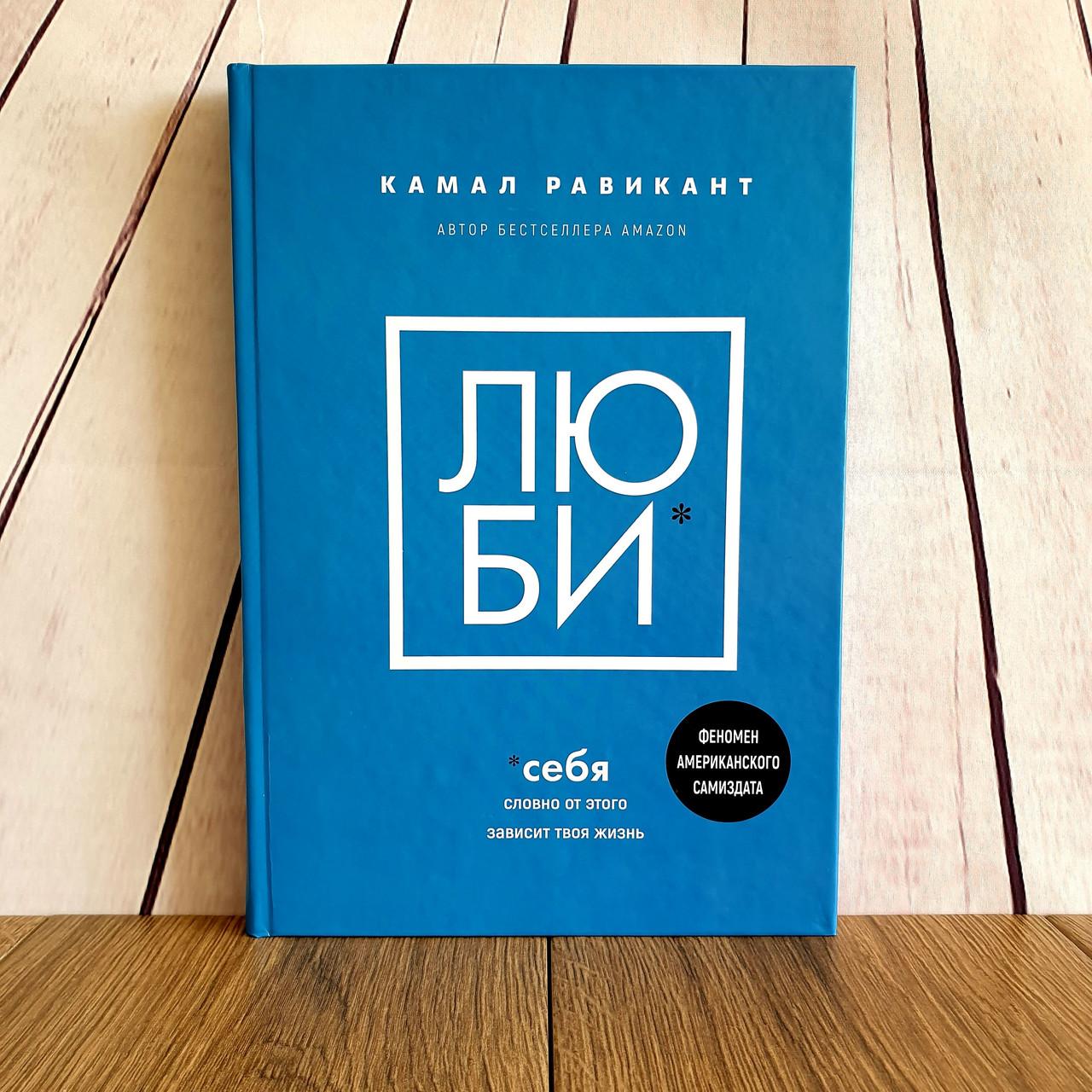 Книга «Люби себя» — Камал Равикант
