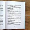 Книга «Люби себя» — Камал Равикант, фото 5