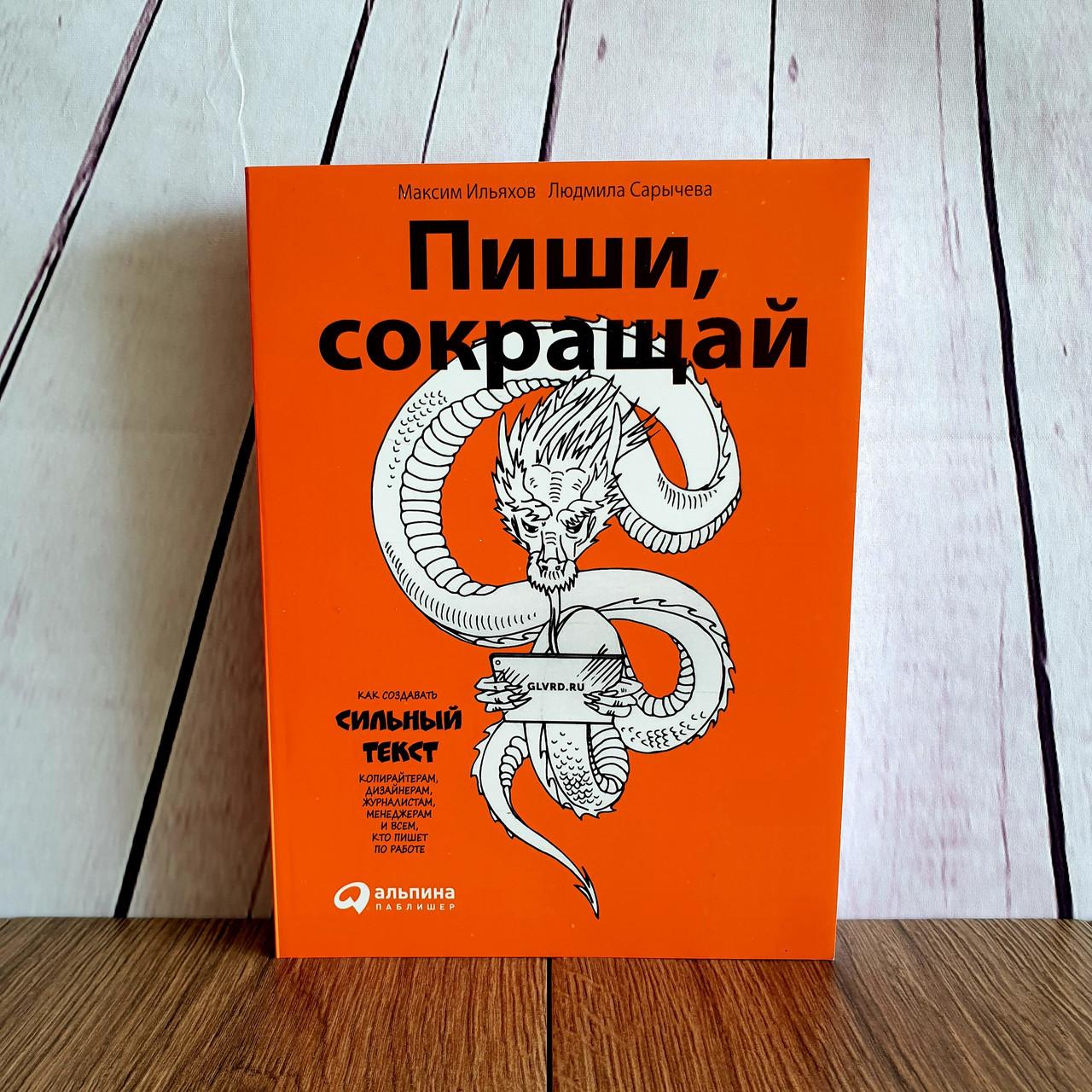 Книга «Пиши, сокращай» — Максим Ильяхов