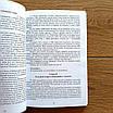Книга «Как завоевывать друзей и оказывать влияние на людей» — Дейл Карнеги, фото 3