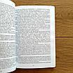 Книга «Как завоевывать друзей и оказывать влияние на людей» — Дейл Карнеги, фото 4