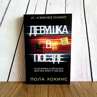 Книга «Девушка в поезде» — Пола Хокинс
