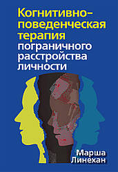 Книга Когнітивно-поведінкова терапія прикордонного розлади особистості. Автор - Маршу М. Лайнен (ДМК)