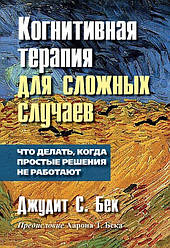 Книга Когнітивна терапія для складних випадків. Автор - Маршу М. Лайнен (ДМК)