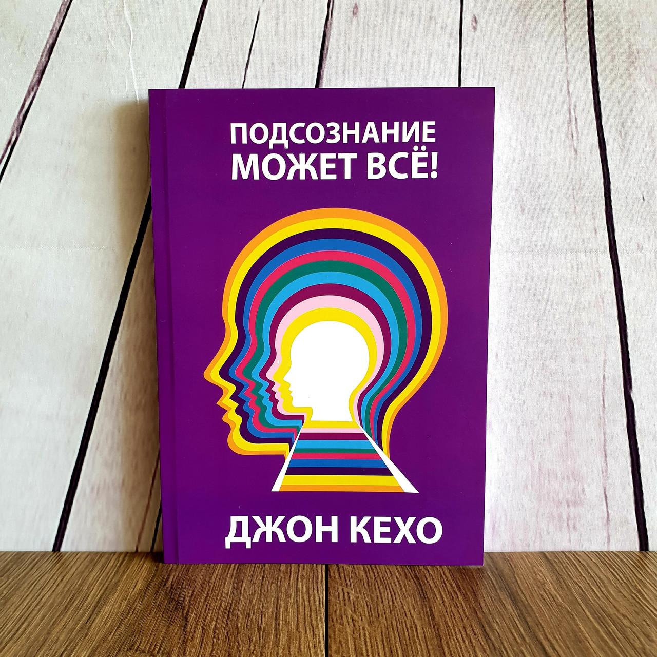Книга «Подсознание может все!» — Джон Кехо
