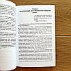Книга «Подсознание может все!» — Джон Кехо, фото 4