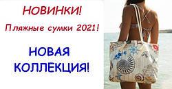 Новая коллекция пляжных сумок 2021!