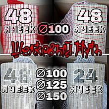Сетка эластичная для мяса 10м, ∅100/48 ячейки, бело-красная
