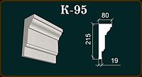 Фасадные карнизы К-95