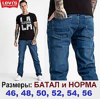 Мужские синие джинсы стрейчевые, прямые, классические Levis.