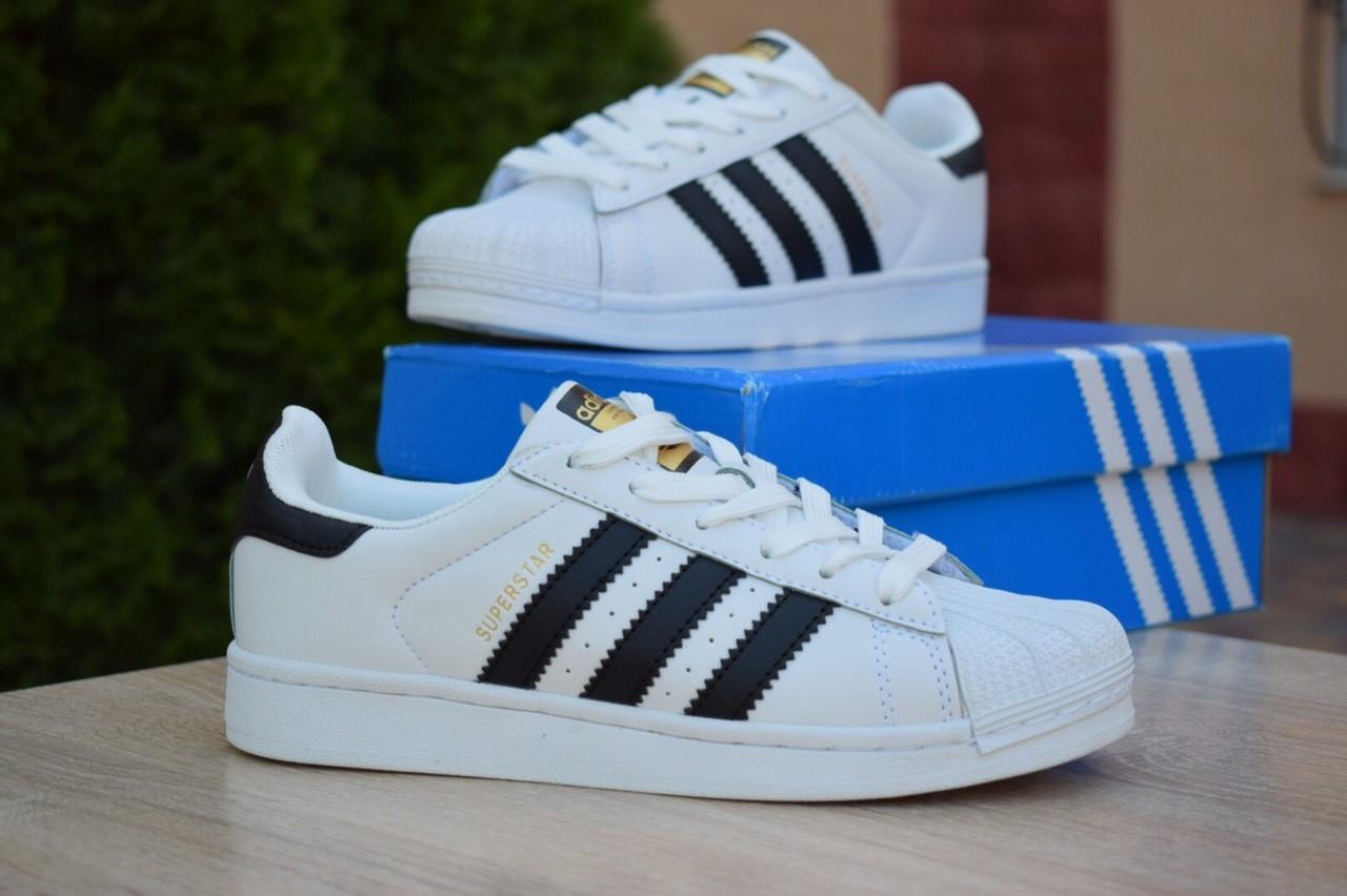 Женские кроссовки Adidas SuperStar белые/черные полоски