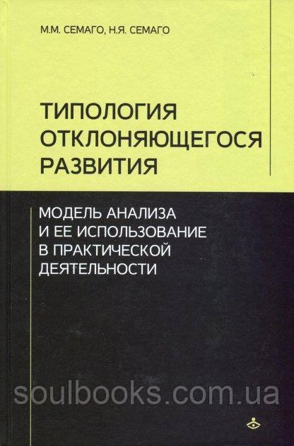Типологія відхиляється розвитку. Модель аналізу та її використання в практичній діяльності. Семаго