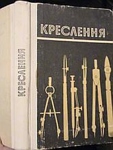 Ботвинников О. Д. Виноградов. Креслення. К., 1979.