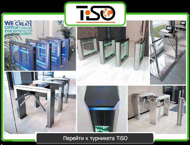 Турникеты TiSO