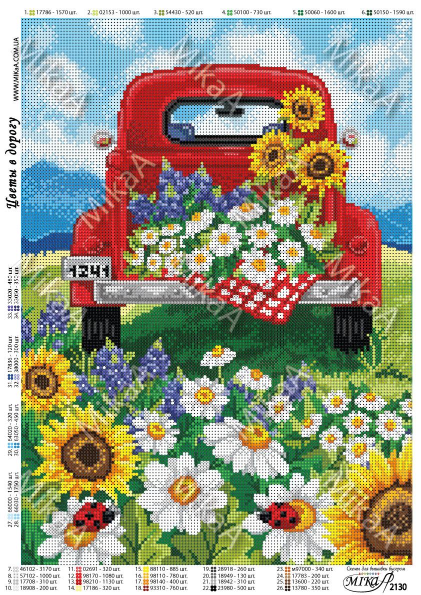 """Схема для повної зашиття бісером - """"Квіти в дорогу"""""""