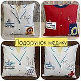 Сувенирная подушка декоративная сотруднику МЧС, медику, полицейскому и СБУ, фото 2