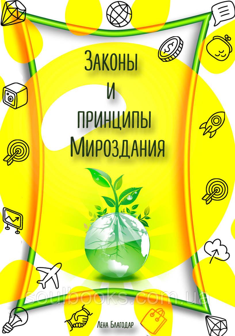 """Электронные карты """"Законы и принципы Мироздания"""""""