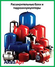 Расширительные баки и гидроаккумуляторы