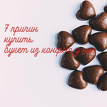 7 причин купить букет из конфет у нас