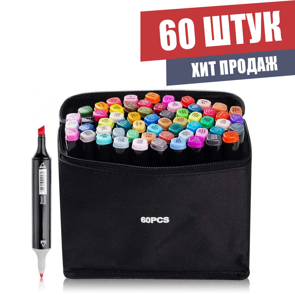 Скетч маркеры 60 штук в тканевом футляре. Набор маркеров для рисования. Черные