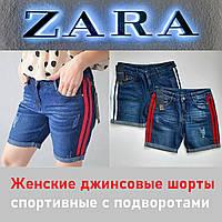 Женские джинсовые шорты с подворотом, спортивные, пляжные, летние бриджи Zara.