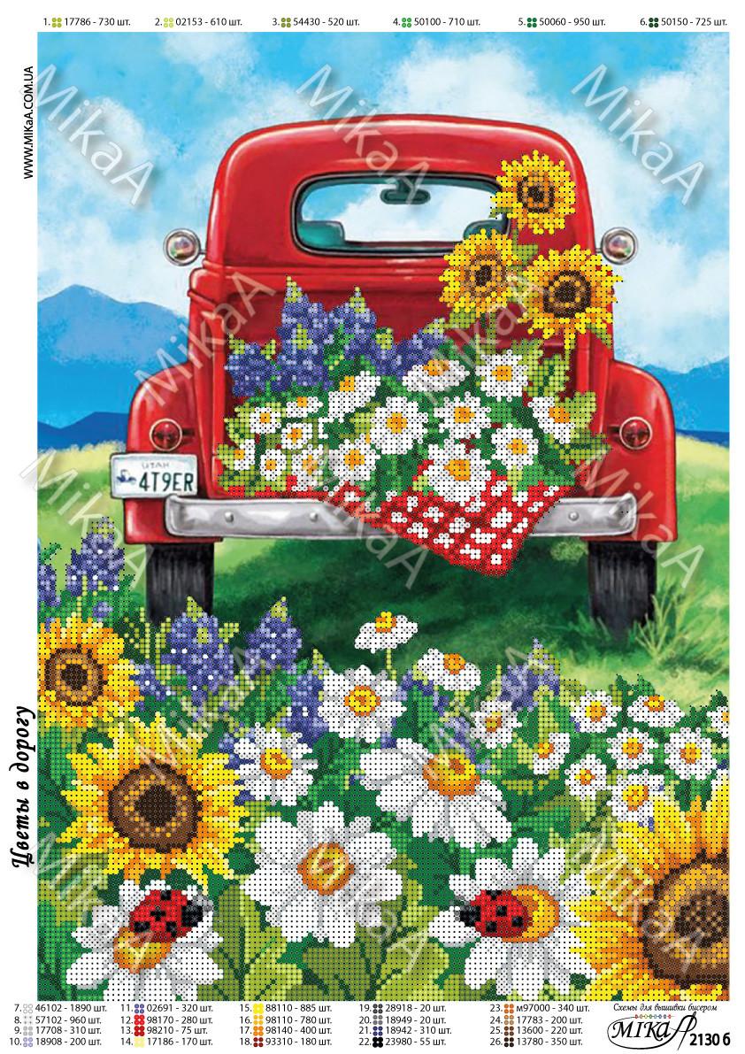 """Схема для  частичной вышивки бисером - """"Цветы в дорогу"""""""