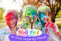 День Захисту Дітей в стилі Holi Fest з Фарбами Холі!