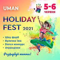 Holi Dance Uman - сама барвиста подія з фарбою Холі, вже на початку цього літа!