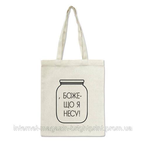 """Эко-сумка """"Боже, что я несу"""""""