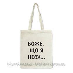 "Еко-сумка ""Боже, що я несу"""
