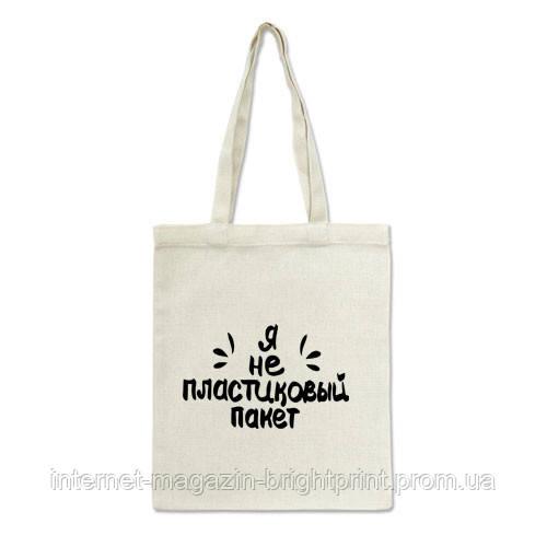 "Эко-сумка ""Я не пластиковий пакет"""