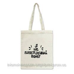 """Еко-сумка """"Я не пластиковий пакет"""""""