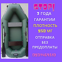 Надувная лодка из пвх 2.6 метра SCOUT. Лодка Скаут. Лодки от производителя. S260, двухместная лодка пвх