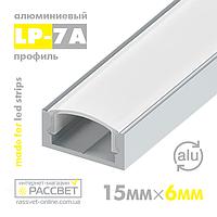 Алюмінієвий профіль для світлодіодних стрічок LP-7A 6,5*15мм (СП20) анодований накладної матовий (оптом)