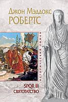 Книга: SPQR III. Святотатство. Джон Мэддокс Робертс