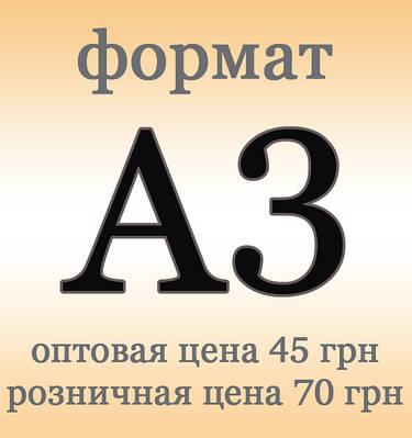 Схемы формата А3. Розничная стоимость 70 грн.
