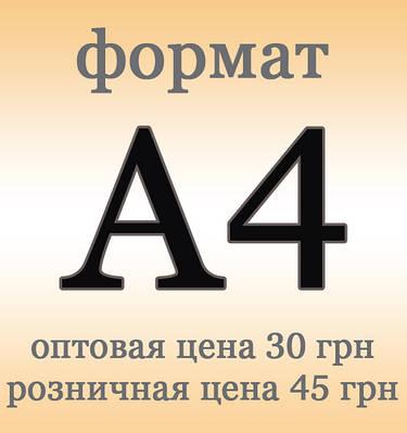 Схемы формата А4. Розничная стоимость 45 грн.