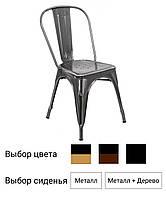 Кресло металлическое Bonro B-233 стул для дома кафе ресторана столовой