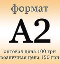 Схемы для вышивки А2 формата. Розница 150,00 грн