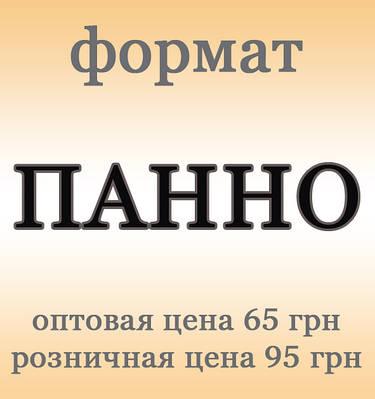 Панно. Розничная цена 95 грн