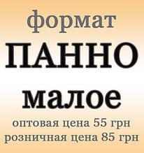 Панно 25*50 см. Розничная цена 85 грн