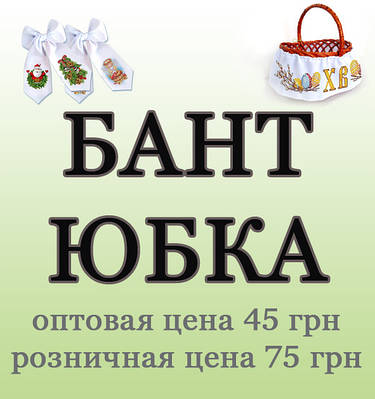 БАНТ ЮБКА. Розничная цена 75 грн
