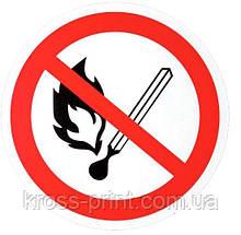 """Знак """"Заборона відкритого вогню"""" (20*20 см, ПВХ 2мм)"""