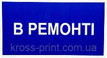 Плакат электробезопасности «В ремонті» (24*13мм, ПВХ 2 мм)