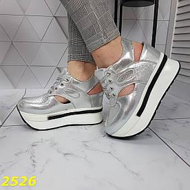 Снікерси кросівки на платформі з танкеткою з відкритою п'ятою срібло